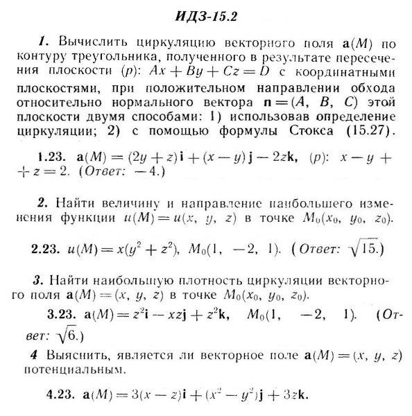 reshebnik-ryabushko-idz-4-23-variant