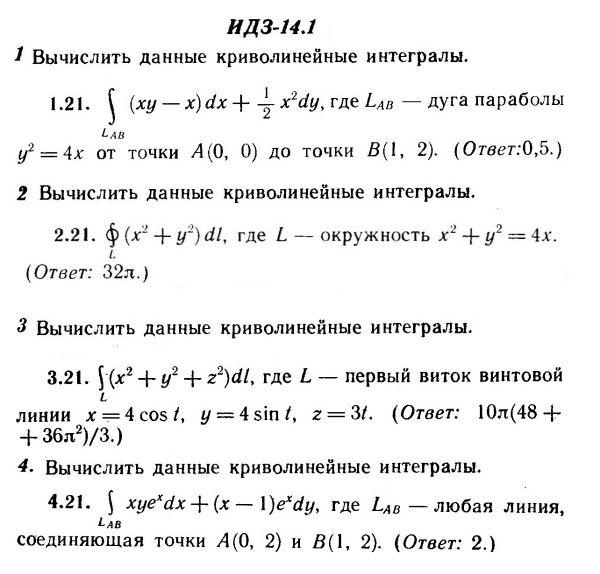 решебник по задания онлайн решебник рябушко высшей индивидуальные математике